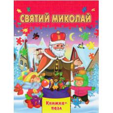 """Книга-пазл """"Святий Миколай"""" (укр) SE-Pz-614-2"""