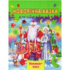 """Книга-пазл """"Новорічна Казка"""" (укр) SE-Pz-615-9"""