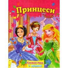 """Книга-пазл """"Принцеси"""" (укр) SE-Pz-571-8"""