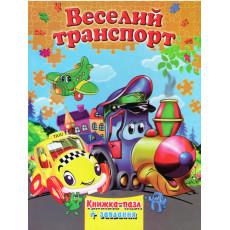 """Книга-пазл """"Веселий транспорт"""" (укр) SE-Pz-572-5"""
