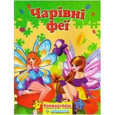 """Книга-пазл """"Чарівні феї"""" (укр) SE-Pz-573-2"""