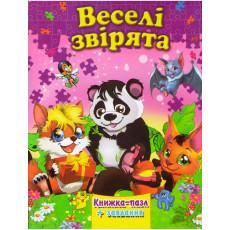 """Книга-пазл """"Веселі звірята"""" (укр) SE-Pz-574-9"""