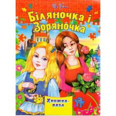 """Книга-пазл """"Біляночка і Зоряночка"""" (укр) SE-Pz-580-1"""