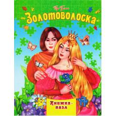 """Книга-пазл """"Золотоволоска"""" (укр) SE-Pz-583-1"""