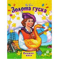 """Книга-пазл """"Золота Гуска"""" (укр) SE-Pz-584-8"""
