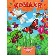 """Книга-пазл """"Комахи"""" (укр) SE-Pz-622-7"""