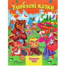 "Книга-пазл ""Улюблені казки"" (укр) SE-Pz-623-4"