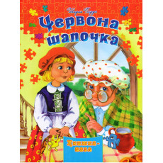 "Книга-пазл ""Червона Шапочка"" (укр) SE-Pz-626-5"