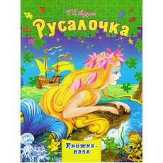 """Книга-пазл """"Русалонька"""" (укр) SE-Pz-628-9"""