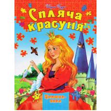"""Книга-пазл """"Спляча красуня"""" (укр) SE-Pz-631-9"""
