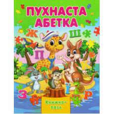 """Книга-пазл """"Пухнаста Абетка"""" (укр) SE-Pz-632-6"""