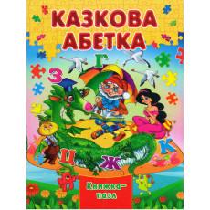 """Книга-пазл """"Казкова Абетка"""" (укр) SE-Pz-633-3"""