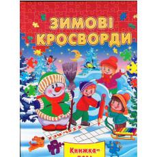 """Книга-пазл """"Зимові кросворди"""" (укр) SE-Pz-188-8"""