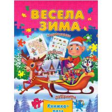 """Книга-пазл """"Весела зима"""" (укр) SE-Pz-189-5"""