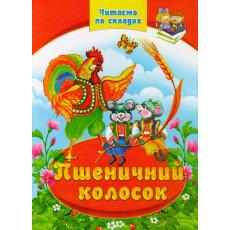 Книга «Пшеничний колосок» SE-PS-084-3