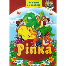Книга «Ріпка» SE-PS-109-3