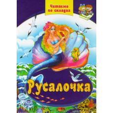 Книга «Русалочка» SE-PS-110-9