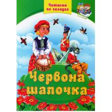 Книга «Червона шапочка» SE-PS-111-6