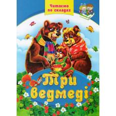 Книга «Три ведмеді» SE-PS-115-4