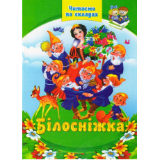 Книга «Білосніжка» SE-PS-137-6