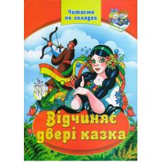 Книга «Відчиняє двері казка» SE-PS-086-7