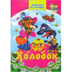 Книга «Колобок» SE-PS-089-8