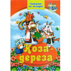 Книга «Коза-дереза» SE-PS-090-4