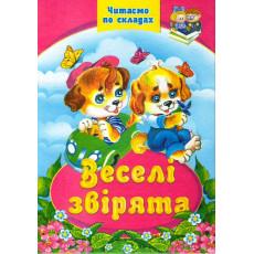 Книга «Веселі звірята» SE-PS-108-6
