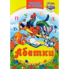 Книга «Абетка» SE-PS-120-8