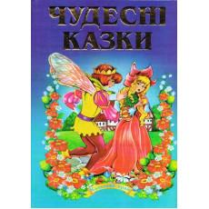 """Сказки """"Чудесні казки"""" SE-152-9"""