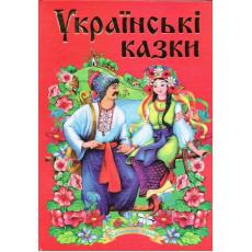 """Сказки """"Українські казки"""" (червоні) SE-153-6"""