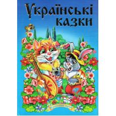 """Сказки """"Українські казки"""" (синя) SE-154-3"""