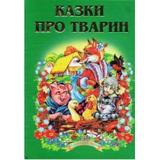 """Сказки Казки про тварин"""" SE-156-7"""
