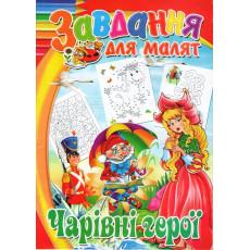 Раскраска с заданиями «Чарівні герої» SE-zd-01