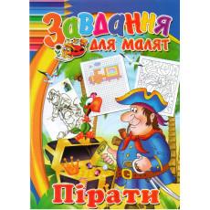 Раскраска с заданиями «Пірати» SE-zd-03