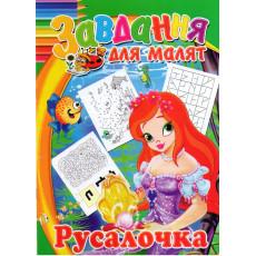 Раскраска с заданиями «Русалочка» SE-zd-06