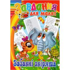 Раскраска с заданиями «Забавні звірята» SE-zd-08