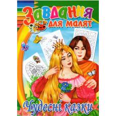 Раскраска с заданиями «Чудесні казки» SE-zd-09