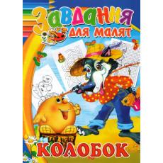 Раскраска с заданиями «Колобок» SE-zd-10