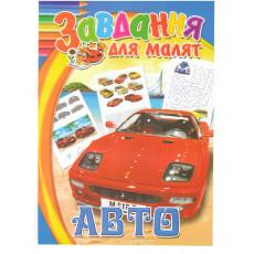 Раскраска с заданиями «Авто» SE-zd-15