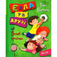 Книга «Елла та друзі» Тимо Парвела. Книга 2. Sh-371-3