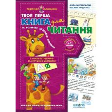 Книга для читання та розвитку зв'язного мовлення. Автор: Алла Журавлева, Василий Федиенко Sh-041-5