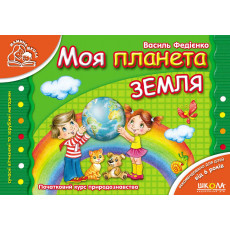 """Мамина школа """"Моя планета Земля"""". Автор Василий Федиенко Sh-297-6"""