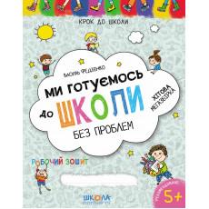Ми готуємось до школи без проблем. Хітова мегазбірка. Автор Василий Федиенко Sh-622-6