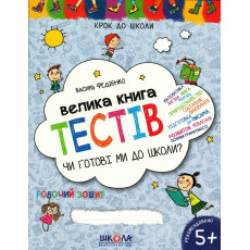 Велика книга тестів. Чи готові ми до школи? Автор Василий Федиенко Sh-634-6