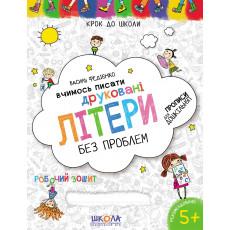 Вчимось писати друковані літери. Синя графічна сітка. Автор Василий Федиенко Sh-632-5