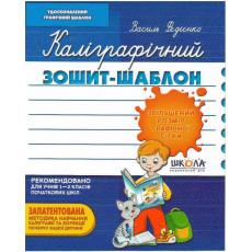 Каліграфічний зошит-шаблон. Збільшений розмір графічної сітки, синій. Автор Василий Федиенко Sh-271-6