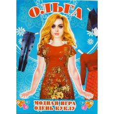 Одень куклу Ольга Sl-OL-11