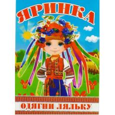 Одень куклу Яринка Sl-OL-15
