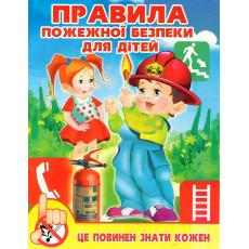 Раскраска с заданиями Sl-6-060 Правила пожарної безпеки